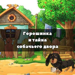 Отзывы на спектакль Горошинка и тайна собачьего двора